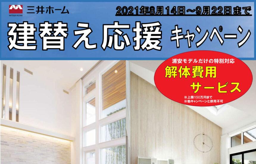 【三井ホーム】建替え応援キャンペーン《浦安住宅公園》