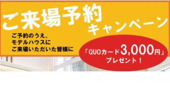【三井ホーム】ご来場予約キャンペーン《浦安住宅公園》